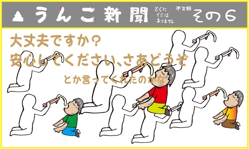 うんこ新聞その6