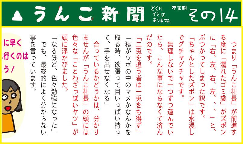 うんこ新聞その14