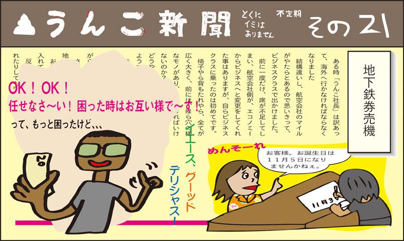 うんこ新聞その21