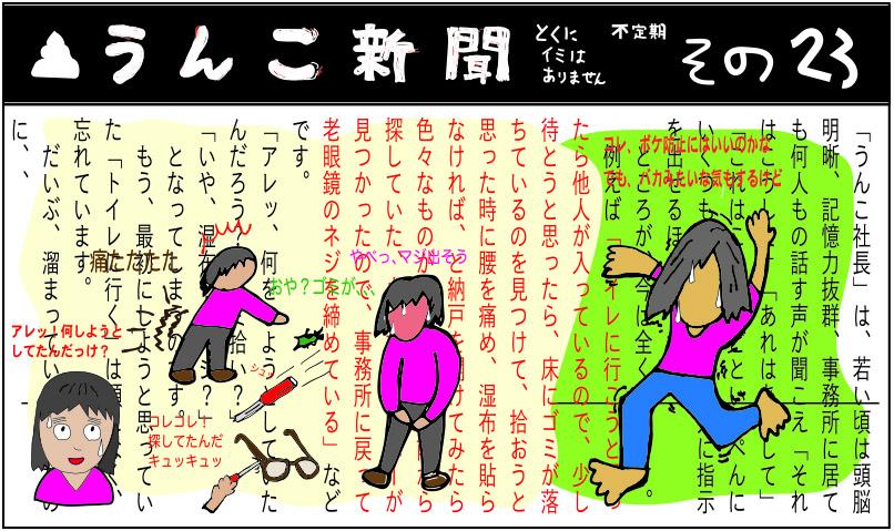 うんこ新聞その23