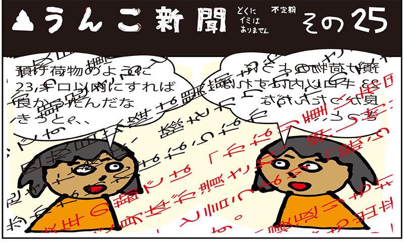 うんこ新聞その25